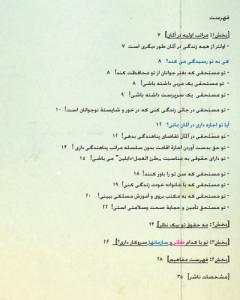 Inhaltsverzeichnis Dari
