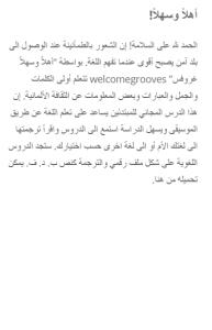 Welcome Grooves Vorwort Arabisch