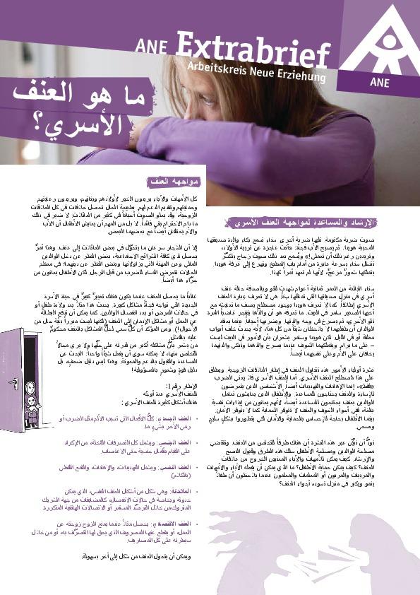 Kinder leiden mit (arabisch)